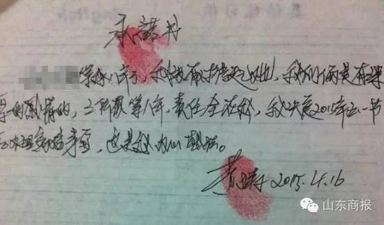 法官给情人写7封离婚保证书 盖法庭公章