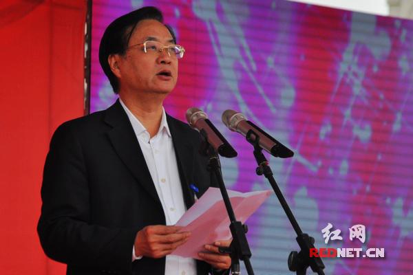 湖南省副省长李友志出席并讲话。
