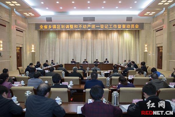 2日下午,湖南省乡镇区划调整和不动产统一登记工作督查动员会在长沙召开。