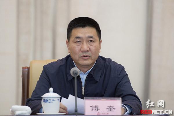湖南省委常委、省纪委书记傅奎讲话。