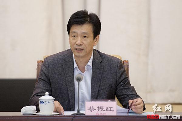 湖南省副省长蔡振红主持会议。