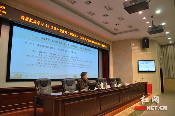 """中国致公党湖南省委主委、湖南省监察厅副厅长胡旭晟认为学习领会两项法规要做到五项""""结合。"""""""
