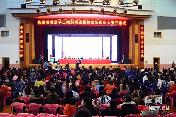 12月9日上午,湖南省首届手工编织职业技能大赛在湖南女子学院隆重开幕。