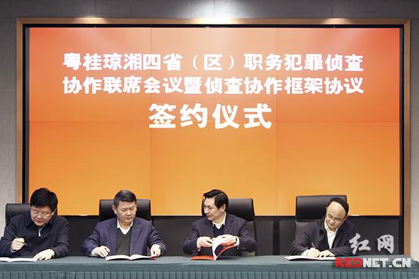 12月9日,粤桂琼湘四省(区)检察机关职务犯罪侦查协作联席会议在湖南长沙举行。