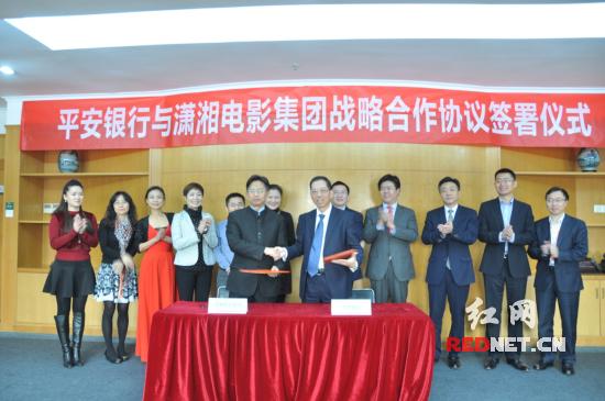 12月7日,潇影集团总经理谷良与平安银行刘湣棠共同签署了国有电影集团首份银企战略合作协议