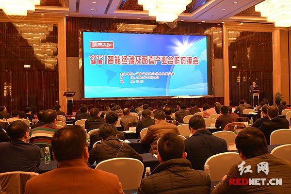 湖南省智能终端及配套产业合作对接会在长沙举行