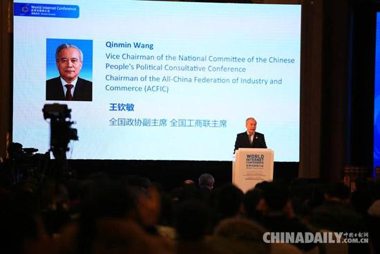 王钦敏:数字中国已经成为中国数字经济的时代符号