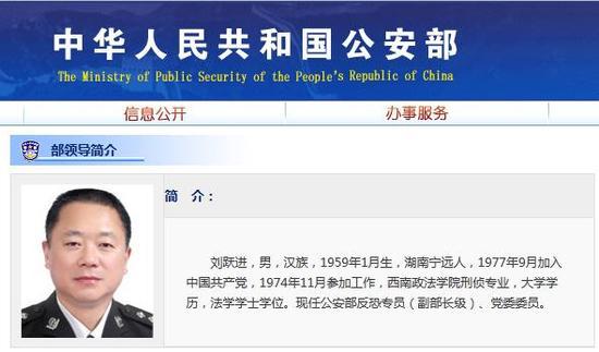 公安部网站截图