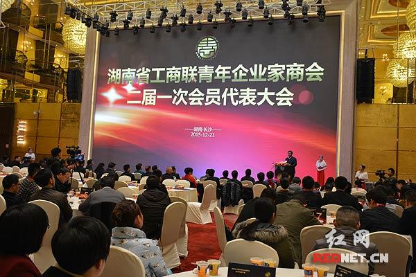 湖南省工商联青年企业家商会在长沙召开第二次会员代表大会。