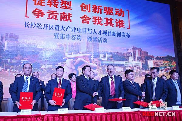 1000元投资创业项目_长沙经开区6个重大产业项目集中签约总投资超200亿元