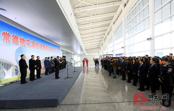 常德桃花源机场新航站楼正式启用
