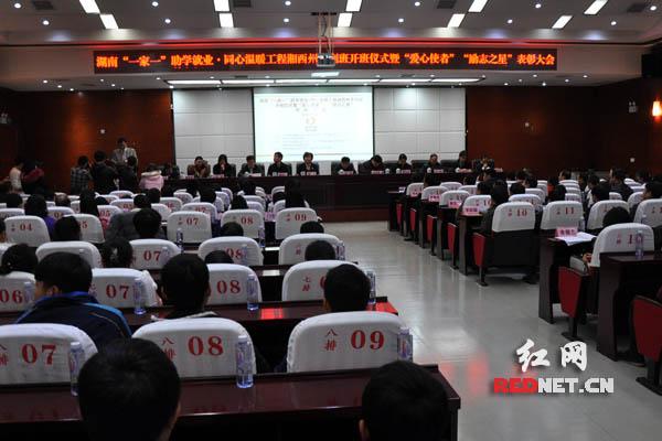 """12月23日上午,湖南""""一家一""""助学就业·同心温暖工程湘西州系列班开班仪式暨""""爱心使者""""、""""励志之星""""表彰大会在吉首市举行。"""