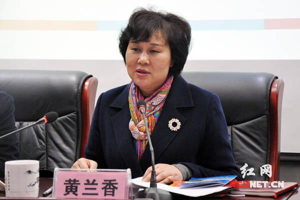 湖南省委常委、省委统战部部长黄兰香出席仪式并讲话。