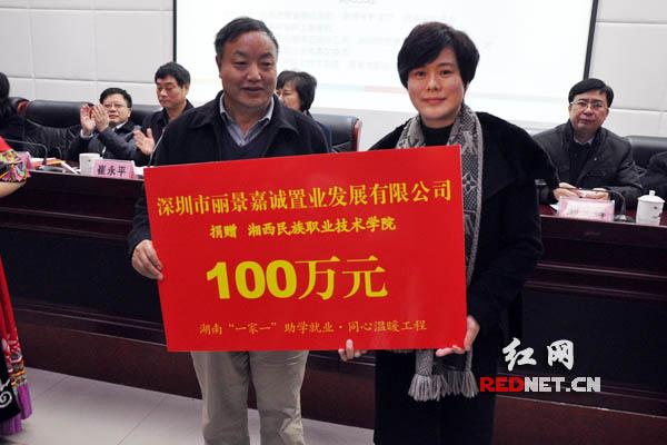 深圳市丽景嘉诚置业发展有限公司为12个湘西州同心班现场捐赠100万元。