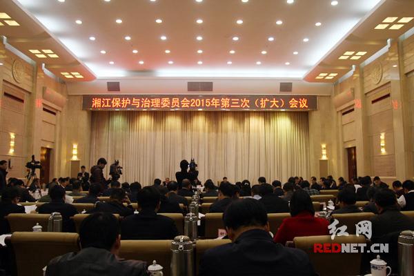 湘江保护与治理委员会2015年第三次(扩大)会议现场。