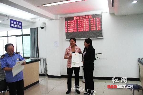 """9月21日,郴州市颁发第一张新登记及变更登记的""""三证合一、一证一码""""营业执照。"""