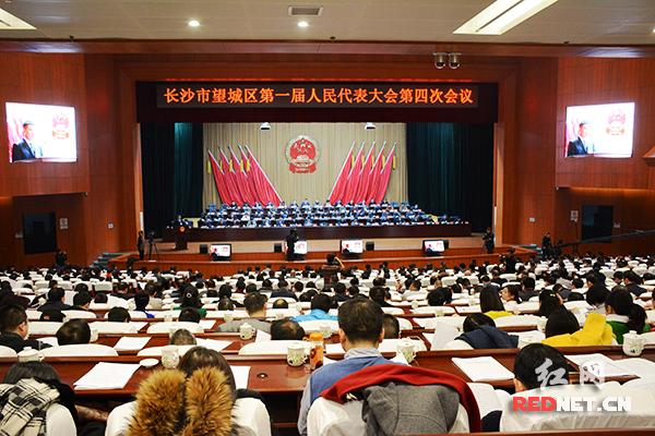 12月29日下午,长沙市望城区第一届人民代表大会第四次会议开幕。