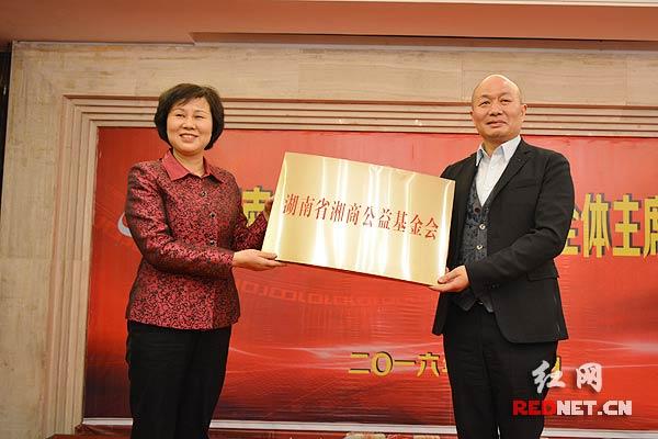 湖南省委常委、省委统战部部长黄兰香(左)为湖南省湘商公益基金会授牌。