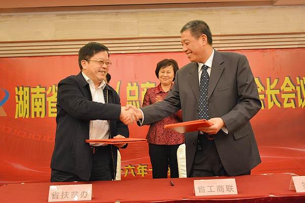 湖南省工商联与省扶贫办就精准扶贫工作签订了厅际合作协议。