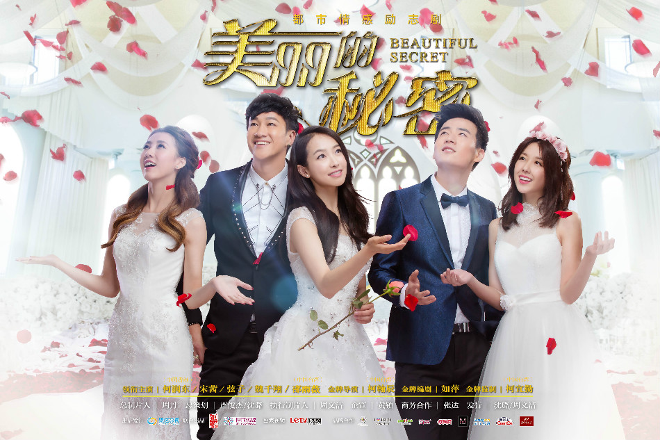 外国明星婚礼海报