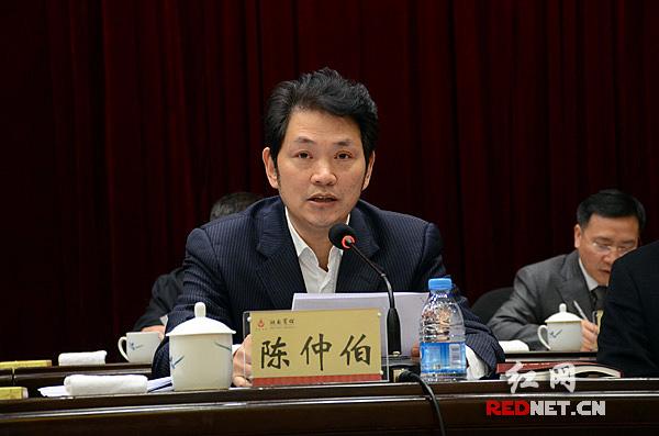 会议由湖南省政府副秘书长陈仲伯主持。
