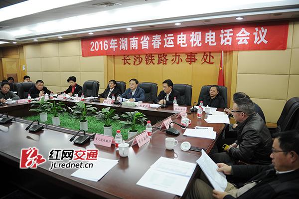1月19日,湖南召开全省春运电视电话会议,部署全省春运工作。