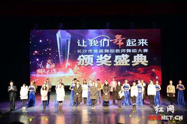 长沙市首届舞蹈教师舞蹈大赛颁奖盛典,在长沙市群众艺术馆实验剧场举行。