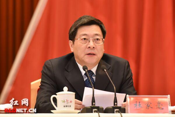 湖南省委副书记、省长杜家毫主持会议。