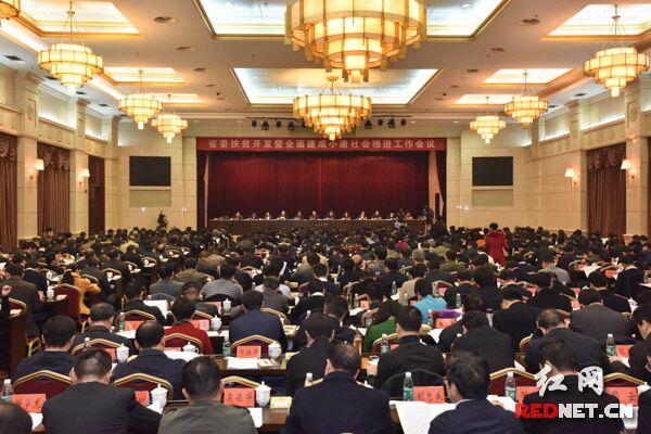 1月31日上午,湖南省委扶贫开发暨全面建成小康社会推进工作会议在长沙召开。