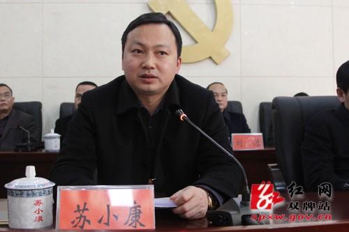 双牌县第九届委员会第六次全体(扩大)会议召开