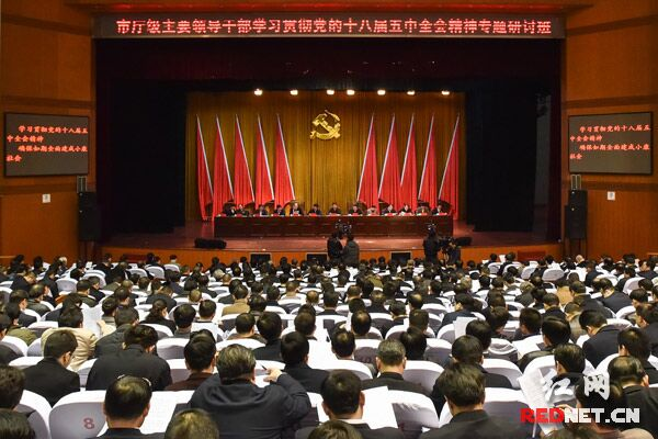 全省市厅级主要领导干部学习贯彻党的十八届五中全会精神专题研讨班在省委党校开班。