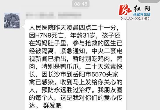 """别转了!张家界朋友圈传""""人民医院有人因H7N9死亡""""是谣言"""