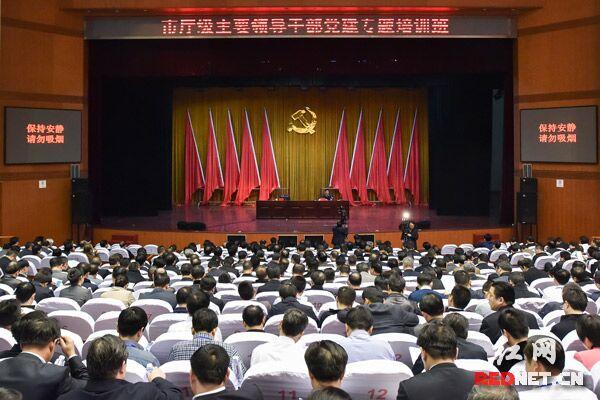 全省市厅级主要领导干部党建专题培训班开班。