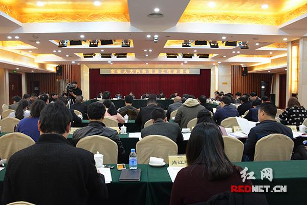 24日,湖南省人大内务司法工作座谈会上在长沙召开。