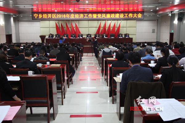3月4日,宁乡经开区召开2016年度经济工作暨党风廉政建设工作大会。