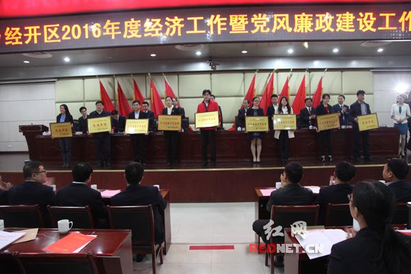 """会议全面总结""""十二五""""及2015年园区工作,安排部署""""十三五""""及2016年经济工作,同时对2015年度先进单位及先进个人进行了表彰。"""