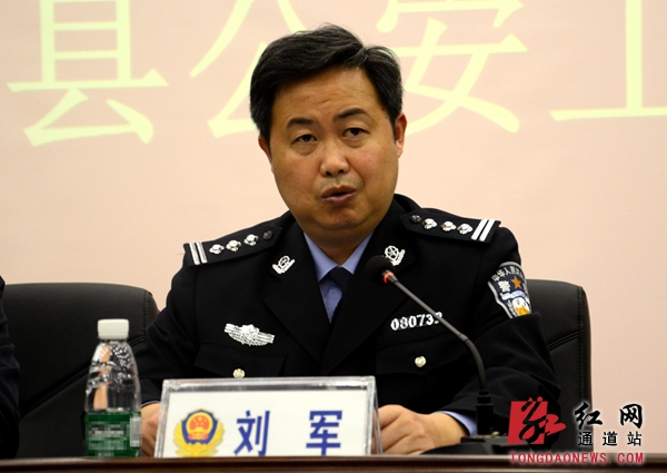 通道召开2016年全县公安工作会议