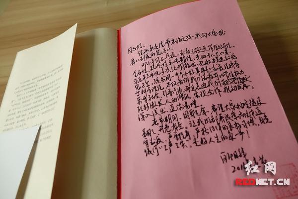 桂阳县委书记欧阳锋给基层党政干部推荐《制度的笼子》,并在扉页写上推荐语。