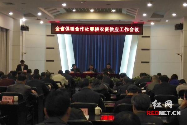 湖南省春耕农资工作会议在长沙召开。