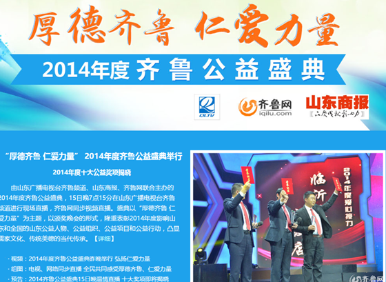 2014年度齐鲁公益盛典
