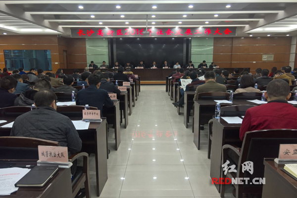 3月10日,长沙高新区召开2016年社会发展大会,对2016年工作进行部署,对2015年工作进行总结。