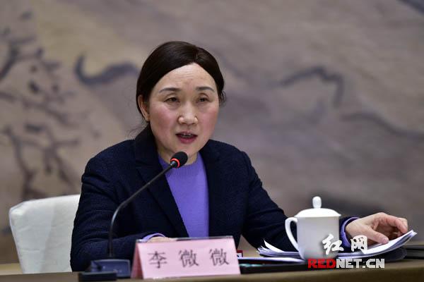 全国政协委员、省政协主席、省委常委、省委政法委书记李微微主持会议并讲话。
