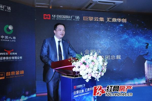 湖南华创地产集团总裁金国庆致辞。