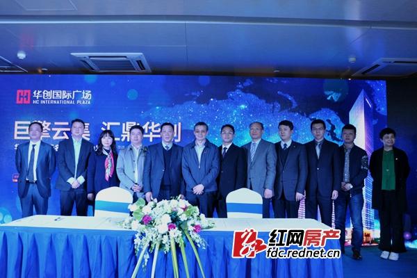 七家名企集体签约入驻华创国际广场。
