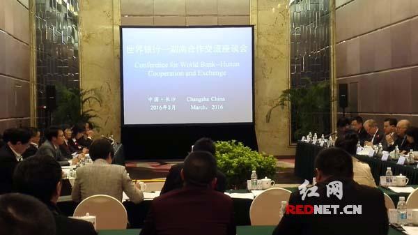 世界银行——湖南合作交流会在长沙召开。