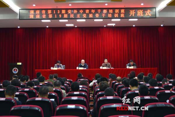 3月29日,湖南省第19期民主党派骨干培训班暨第13期党外中青年干部培训班在湖南省社会主义学院举行开班仪式。