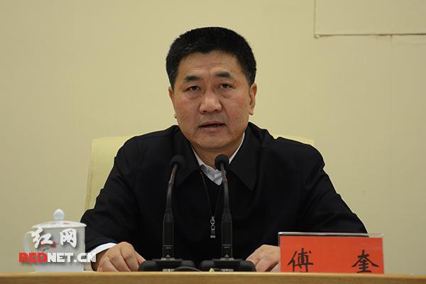 湖南省委常委、省纪委书记傅奎出席会议并讲话。