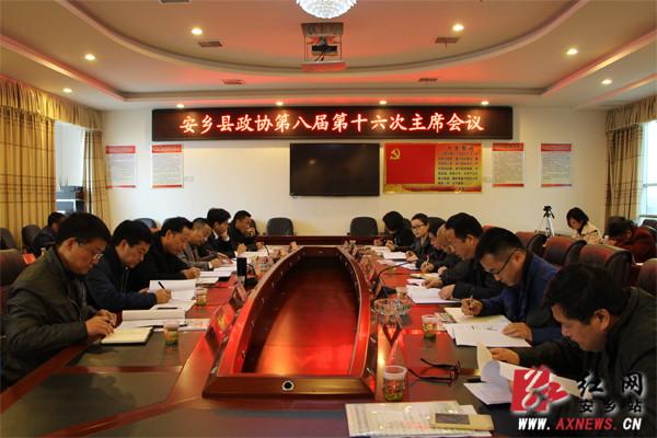 安乡县政协八届十六次主席会议召