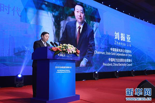 图为,3月30日,国家电网公司董事长、全球能源互联网发展合作组织主席刘振亚在2016全球能源互联网大会上作主旨演讲。厉建鑫 摄