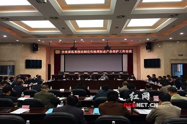 今天上午,湖南省质监系统召开工作会议,部署推进2016年质监法制、宣传和地理标志工作。